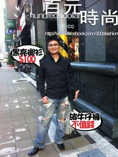 只要NT100元就能成為時尚型男