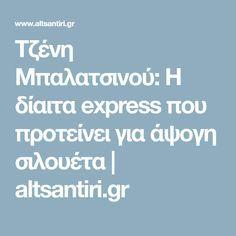 Τζένη Μπαλατσινού: Η δίαιτα express που προτείνει για άψογη σιλουέτα   altsantiri.gr Health Diet, Health Fitness, Food And Drink, Goal, Diet, Fitness, Health And Fitness