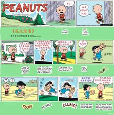 Charlie Brown, Comics, Comic Books, Comic Book, Comic, Cartoons, Comic Art, Graphic Novels