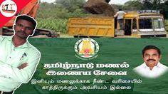 தமிழ்நாடு மணல் இணைய சேவை - TN SAND