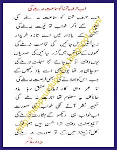 Urdu Poetry Collection: Ab harf e tamanna
