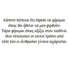 Greek Quotes, Meaningful Words, My Life, Math, Photos, Instagram, Pictures, Math Resources, Mathematics