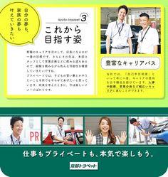 京都トヨペット株式会社/営業スタッフ(まずは、既存顧客の引き継ぎからスタート/3名採用/20~30代活躍中)の求人PR - 転職ならDODA(デューダ)