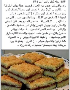 سابليه Ramadan Recipes, Sweets Recipes, My Recipes, Cooking Recipes, Bread Recipes, Lebanese Desserts, Lebanese Recipes, Yemeni Food, Mediterranean Desserts
