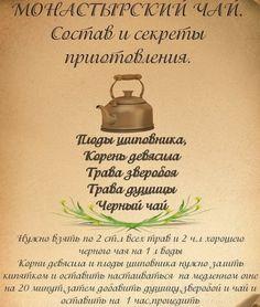 ингредиенты монастырского чая от диабета