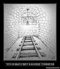свет в конце тоннеля - Поиск в Google