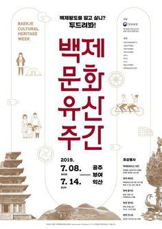 백제왕도를 알고싶니? '백제문화유산주간' 7월8일 개최 - 디엔피넷 뉴스 App Design, Layout Design, Japanese Poster, Print Ads, Editorial Design, Typography Design, Cover Art, Infographic, Banner