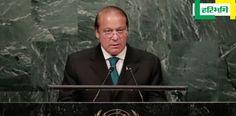यूएन: नवाज शरीफ का भारत विरोधी भाषण, बुरहान को बताया शहीद http://www.haribhoomi.com/news/world/nawaz-sharif-speech-un/46833.html