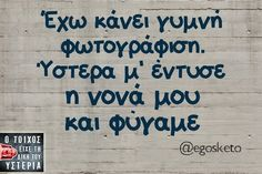 Find images and videos about funny, quotes and greek on We Heart It - the app to get lost in what you love. Greek Memes, Funny Greek Quotes, Funny Picture Quotes, Funny Photos, Relationship Quotes, Life Quotes, Quotes Quotes, Clever Quotes, Stupid Funny Memes