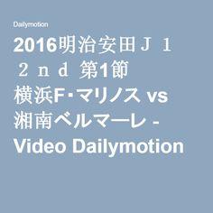2016明治安田J1 2nd 第1節 横浜F・マリノス vs 湘南ベルマーレ - Video Dailymotion