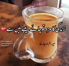 Cup Of Tea Quotes, Food Snapchat, Coffee Time, Coffee Drinks, Food For Thought, Chai, Tea Cups, Tableware, Qoutes