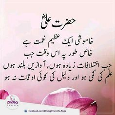 You are trying to Search best collection of Hazrat Ali Quotes images SMS ? Read Hazrat imam Ali A.S Quotes in Urdu. Best Islamic Quotes, Quran Quotes Inspirational, Beautiful Islamic Quotes, Muslim Quotes, Religious Quotes, Islamic Qoutes, Islamic Teachings, Hazrat Ali Sayings, Imam Ali Quotes