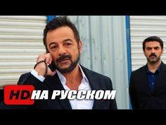 Черная любовь 44 серия на русском | 9 серия 2 сезона Черной любви