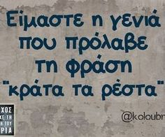 Funny Greek Quotes, Funny Picture Quotes, Sarcastic Quotes, Funny Quotes, Life Quotes, Tell Me Something Funny, Favorite Quotes, Best Quotes, Speak Quotes
