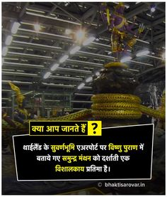 Gernal Knowledge, General Knowledge Facts, Knowledge Quotes, Things To Know, Did You Know, Weird Facts, Fun Facts, Hindu Quotes, Interesting Facts In Hindi