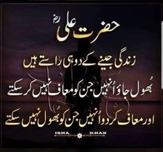 Or koshish kro dono tariko ko apnany ki Hazrat Ali Sayings, Imam Ali Quotes, Sufi Quotes, Allah Quotes, Quran Quotes, Poetry Quotes, Urdu Quotes Islamic, Islamic Phrases, Islamic Messages