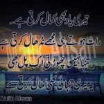 Yeh+meri+tanhai+bhi+kamaal+karti+hai+urdu+Designed+Poetry