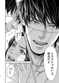 mp( ムピ) (@mprichin) さんの漫画   11作目   ツイコミ(仮) Manhwa Manga, Anime Manga, Anime Art, Manga Books, Manga To Read, Anime Love, Anime Guys, Anime Face Drawing, Comic Layout