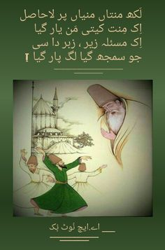 Nice Poetry, Poetry Pic, Poetry Lines, Love Poetry Urdu, Writing Poetry, Arabic Poetry, Sufi Poetry, Sufi Quotes, Poetry Quotes