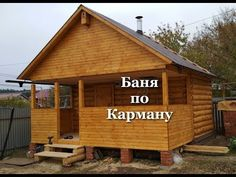 Shed, Outdoor Structures, Cabin, House Styles, Youtube, Home Decor, Homemade Home Decor, Backyard Sheds, Sheds