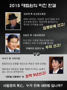 2015 대법원의 정신나간 판결…새누리박근혜독재의 시녀, 충견이 된 사법부! #민주수호 #독재심판