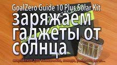 Посмотрим на комплектацию одной из лучшей зарядки на солнечных панелях GoalZero Guide 10 Plus Solar Kit. В комплект входит солнечная панель Nomad 7 и зарядное устройстко для аккумуляротов AA или AAA - Guide 10 Plus