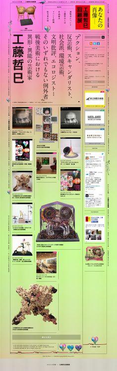 あなたの肖像ー工藤哲巳 回顧展 - http://www.tetsumi-kudo-ex.com