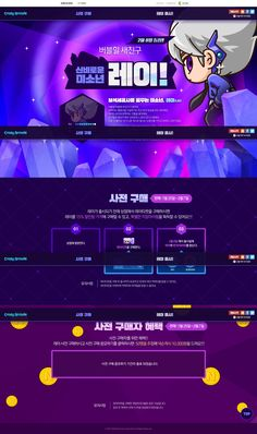 Page Design, Web Design, Tower Games, Korea Design, Gaming Banner, Promotional Design, Event Page, Sales And Marketing, Color Themes