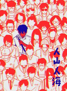 tudoujie a project on feeling anxious in crowded spaces Art And Illustration, Illustrations, Kunst Inspo, Art Inspo, Anime Kunst, Anime Art, Pretty Art, Cute Art, Crowd Drawing