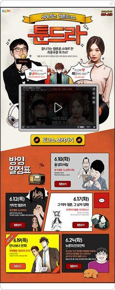 다음커뮤니케이션 웹툰 토크쇼 툰드라 이벤트 | claster Event Landing Page, Event Page, Social Media Ad, Social Media Design, Event Banner, Web Banner, Page Design, Web Design, Korea Design