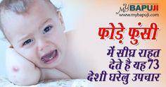 फोड़े फुंसी में सीघ्र राहत देते है यह 73 देशी घरेलु उपचार | fode funsi ka gharelu upchar in hindi++++++herbs ,home remedies for cough ,home remedies for cold ,gharelu nuskhe ,ayurved upchar ,  dadi maa ke gharelu nuskhe ,desi nuskhe in hindi ,देसी नुस्खे ,आयुर्वेदिक नुस्खे ,home remedies in hindi ,  desi ilaj, आसाराम बापूजी ,आसाराम बापू , आशाराम बापू , सत्संग    #mybapuji,#asharamjibapu ,#bapu, #bapuji ,#asaram, #ashram, #asaramji, #sant, #asharamji ,#asharam ,