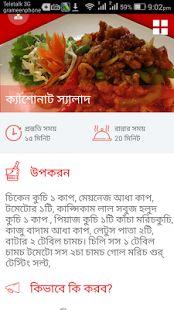রাধুনী রেসিপি Radhuni Recipes- screenshot thumbnail