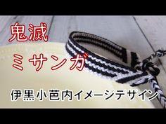 鬼滅ミサンガを考えてみた⑫【伊黒小芭内イメージ】 - YouTube Origami, Diy And Crafts, Bracelets, Christmas, How To Make, Anime, Handmade, Jewelry, Kawaii Crafts