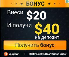 https://iqoption.com/promo/bonus-20/?aff=3053 <<<=== получи купон на 20$ сейчас. Попробуй без опыта удвоить прибыль за минуту. Не пирамида, не сетевой маркетинг, Без приглашений!