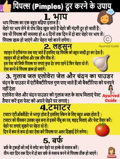 Good Health Tips, Natural Health Tips, Natural Skin Care, Ayurvedic Remedies, Health Zone, Health Facts, Beauty Skin, Health And Beauty