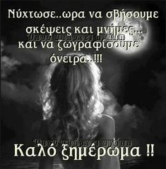 What You Think, Things To Think About, Good Night Sweet Dreams, Good Night Quotes, Greek Quotes, Life Lessons, Psychology, Inspirational Quotes, Advice