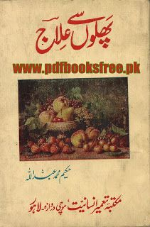 Phalon Se Ilaj By Hakeem Muhammad Abdullah Pdf Free Download