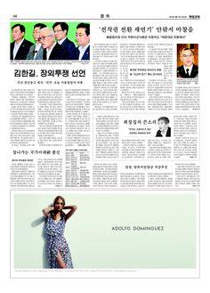 """2013.08.01 """"최장집의 쓴소리"""""""