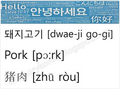 Easy Korean Food Recipes, Travel, Basic Korean Vocabulary      돼지 고기, Pork, 猪肉, flash card.           -            Easy Korean Food Recipes, Travel, Basic Korean Vocabulary