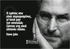 ! STEVE JOBS