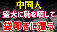 中国人「中国が今のようになったのは日本が負けたせいだ!」【中国の反応】
