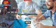 TOTTE - 完全無料 0円 で半永久にビジネスを露出する!