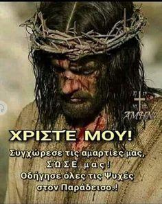 Orthodox Christianity, Christian Faith, Greek, Greece