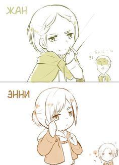 Armin as Reiner and Annie