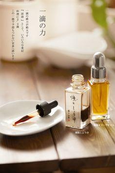 燻製しょうゆ (スポイトボトル) / Smoked soy sauce & olive oil