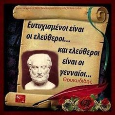 Greek Quotes, Wise Words, Philosophy, Literature, Spirituality, Knowledge, Language, Wisdom, Thoughts