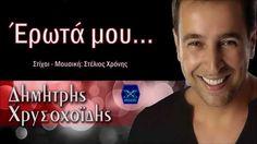 Erota Mou - Dimitris Xrisoxoidis ►X◄ Music, Musik, Music Activities, Musica, Muziek, Songs