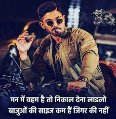 Good Boy Quotes, Funky Quotes, Hindi Good Morning Quotes, Attitude Quotes For Boys, Positive Attitude Quotes, Motivational Picture Quotes, Good Thoughts Quotes, Attitude Shayari For Boys, Attitude Status Boys