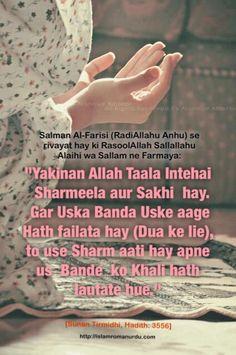 Hadith Roman Urdu
