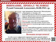 В Минском районе пропал пожилой мужчина http://www.belnovosti.by/society/53134-v-minskom-rajone-propal-pozhiloj-muzhchina.html